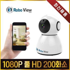 로보뷰 IP카메라 해킹방지 유무선 1080P 200만소 CCTV