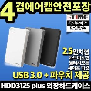 ipTIME HDD3125 PLUS USB3.0 외장하드 케이스 2.5인치