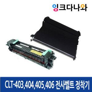 삼성 CLT-403 404 405 406 프린터 정착기 전사벨트