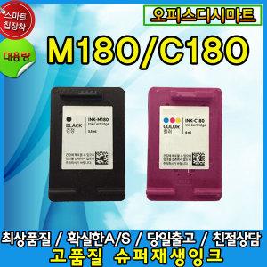 INK M180 C180 SLJ1660 SLJ1663 SLJ1665 삼성재생잉크