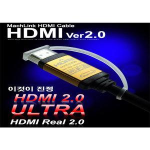 마하링크 Ultra HDMI Ver2.0 골드 케이블 3M
