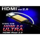 마하링크 Ultra HDMI Ver2.0 골드 케이블 5M