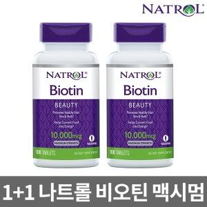 (빠른직구)2개 나트롤 Natrol 비오틴 10000 mcg 100정