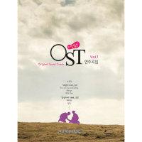 느낌있는 OST 연주곡집 1  세광음악   세광음악출판사편집부