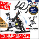 보텍-M900N 신형스핀바이크/헬스자전거/실내자전거