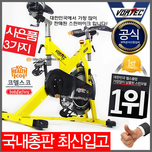 보텍-V830N 신형스핀바이크/헬스자전거/실내자전거