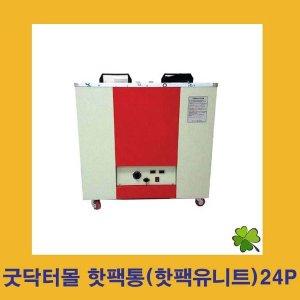굿닥터 병원용 핫팩통24p 핫팩유닛 핫팩유니트
