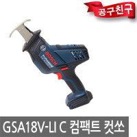 보쉬 GSA18V-LI C 18V 충전컷쏘 베어툴 다목적톱