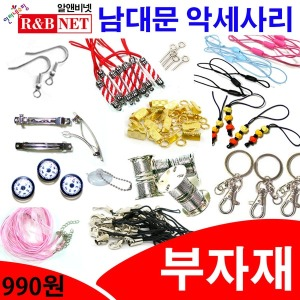악세사리부자재/핸드폰줄/이어캡/열쇠고리/목걸이