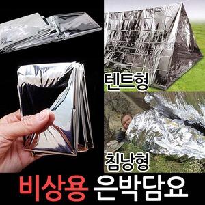 은박담요 비상용 응급 텐트 일회용 침낭 야구장 낚시