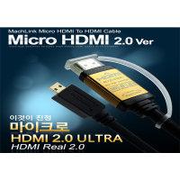 마하링크 HDMI to Micro HDMI V2.0 골드 케이블 1.8M