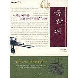 북학의 - 시대를 아파한 조선선비의 청국기행  서해문집   박제가