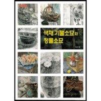 색채 기물소묘와 정물소묘 - 재원 미술신서 39  재원   재원 편집부