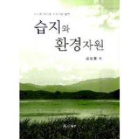 습지와 환경자원  월인   김성봉