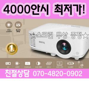 4000안시급 전국최저가 판매 2018년 빔프로젝터