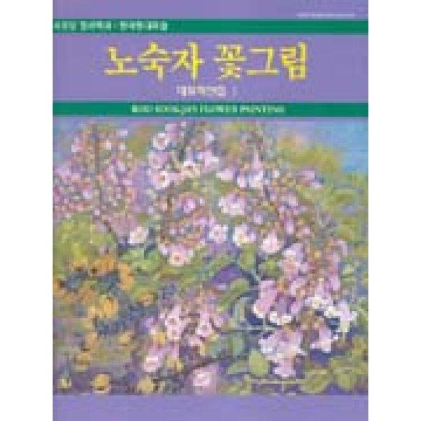 노숙자 꽃그림 - 대표작선집 I  서문당   편집부