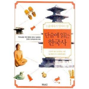 논술세대가알아야할단숨에읽는한국사  베이직북스   오정윤