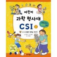 어린이 과학형사대 CSI 8  가나출판사   고희정