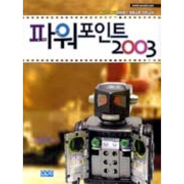 파워포인트2003  에이스미   에이스.ME기획팀