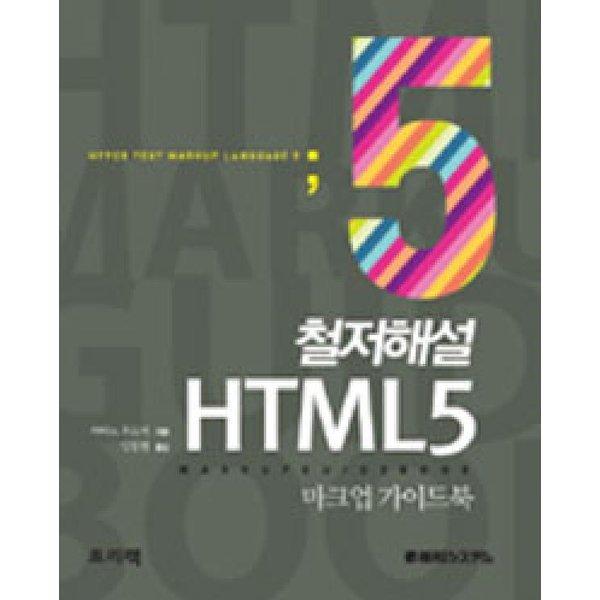 철저해설 HTML5 마크업 가이드북  프리렉   하타노 후토미  마크업 가이드북