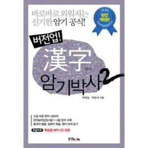 버전업 한자 암기박사 2  동양북스   박원길.박정서
