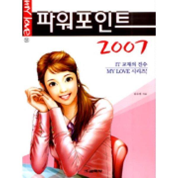 파워포인트 2007  교학사   김수진