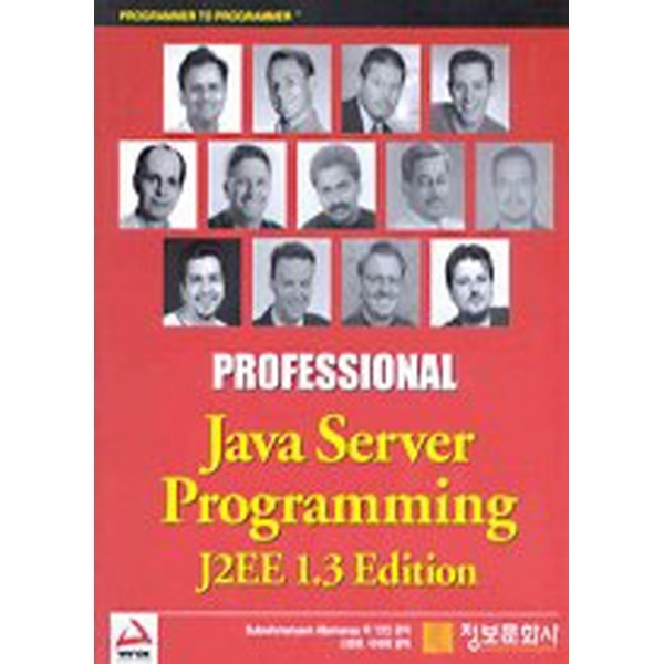 정보문화사 Professional Java Server Programming J2EE 1 3 Edition
