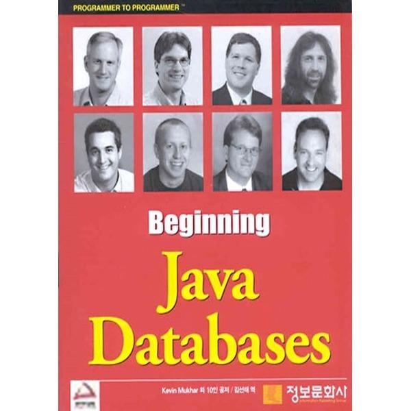 정보문화사 Beginning Java Databases