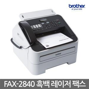 FAX-2840 // 레이저복합기 // 팩시밀리 // 팩스전용