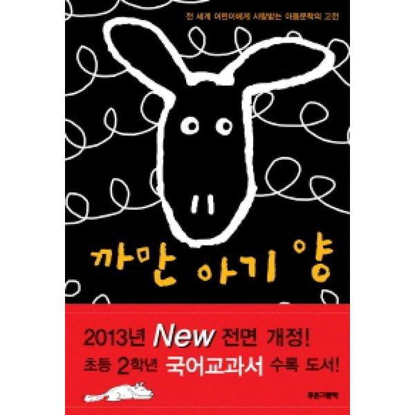 까만 아기 양  푸른그림책   엘리자베스 쇼  2013개정 2학년국어교과서수록도서 3
