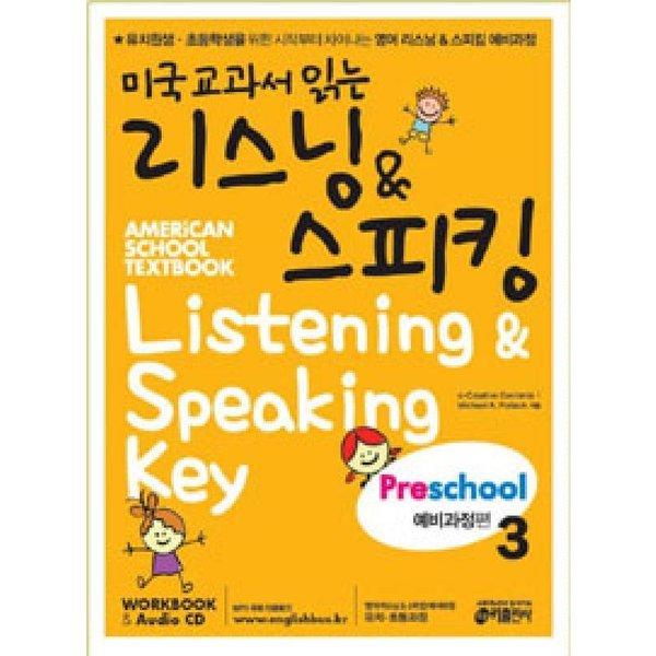 미국교과서 읽는 리스닝   스피킹 Preschool 3 예비과정편  키출판사   Mi