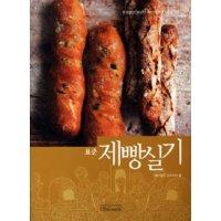 표준 제빵실기  BNC WORLD   재단법인과우학원