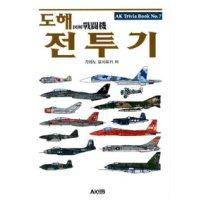 도해 전투기 -AK 트리비아 북 Trivia Book 7  에이케이커뮤니케이션즈