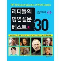 리더들의 명연설문 베스트 30  탑메이드북   강홍식  영어발음  청취력 강화 + T