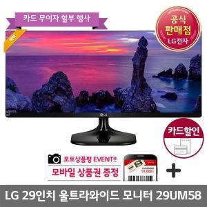 포토이벤트+카드할인 LG전자 29UM58 29인치 모니터