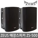 ZEUS 매장스피커 ZS-500 패션스피커 방송 음악 스피커