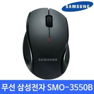 삼성전자 무선 마우스 SMO-3550B