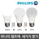 LED스탭디밍 9W 주광색 LED전구 LED디밍전구 밝기조절