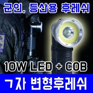 ㄱ자형 후레쉬 LED 등산용 랜턴 군용후레쉬 손전등