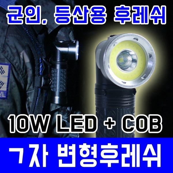 ㄱ자형 LED충전식후레쉬 등산용 랜턴 소방 군용후레쉬