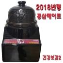 홍삼메이트 홍삼제조기/흑마늘 한약 과일즙 청국장