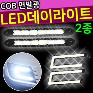 자동차튜닝 면발광 데일라이트 차량용LED 램프 안개등