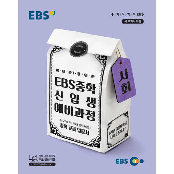 EBS 중학 신입생 예비과정 사회(2018)  EBS 한국교육방송공사   편집부  예