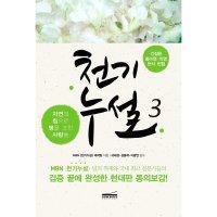 천기누설 3 개정판   다온북스컴퍼니   MBN 천기누설 제작팀  간질환  중이염