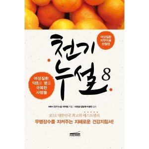 천기누설 8 개정판   다온북스컴퍼니   MBN 천기누설 제작팀  여성질환  피부미용