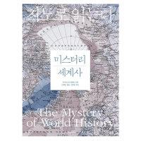 지도로 읽는다 미스터리 세계사  이다미디어   역사미스터리클럽