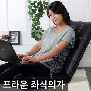 프라운 좌식의자/방석 안락의자 컴퓨터 등받이 의자