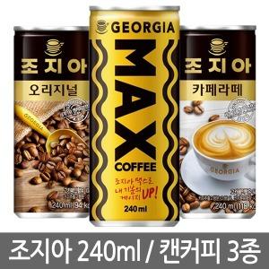 조지아 240ml 30캔/오리지날/맥스/카페라떼/캔커피