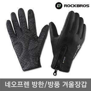 락브로스 네오프렌 방한장갑/겨울장갑 자전거장갑