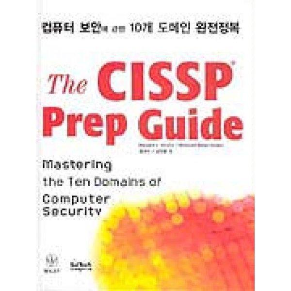 THE CISSP PREP GUIDE  사이텍미디어   RONALD L.KRUTZ외